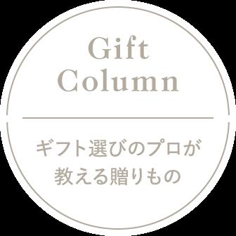 Gift Column