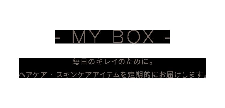 - MY BOX - 毎日のキレイのために。ヘアケア・スキンケアアイテムを定期的にお届けします。