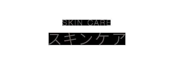 SKIN CARE スキンケア