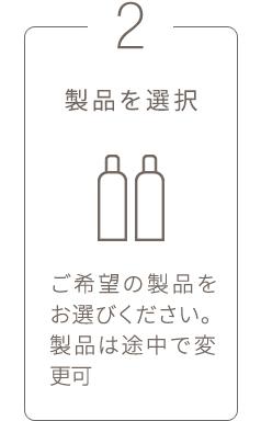 2 製品を選択