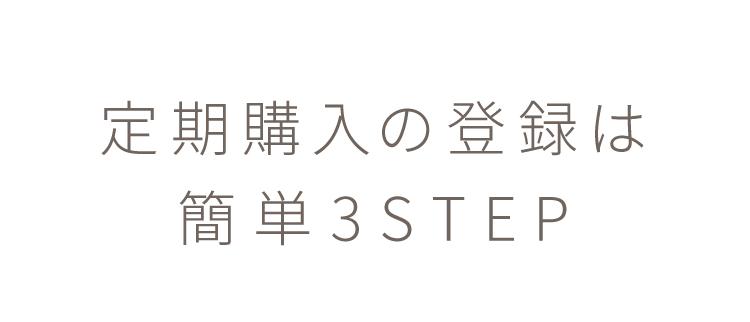 定期購⼊の登録は簡単3STEP