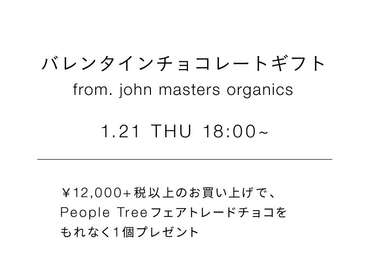 バレンタインチョコレートギフト from. john masters organics