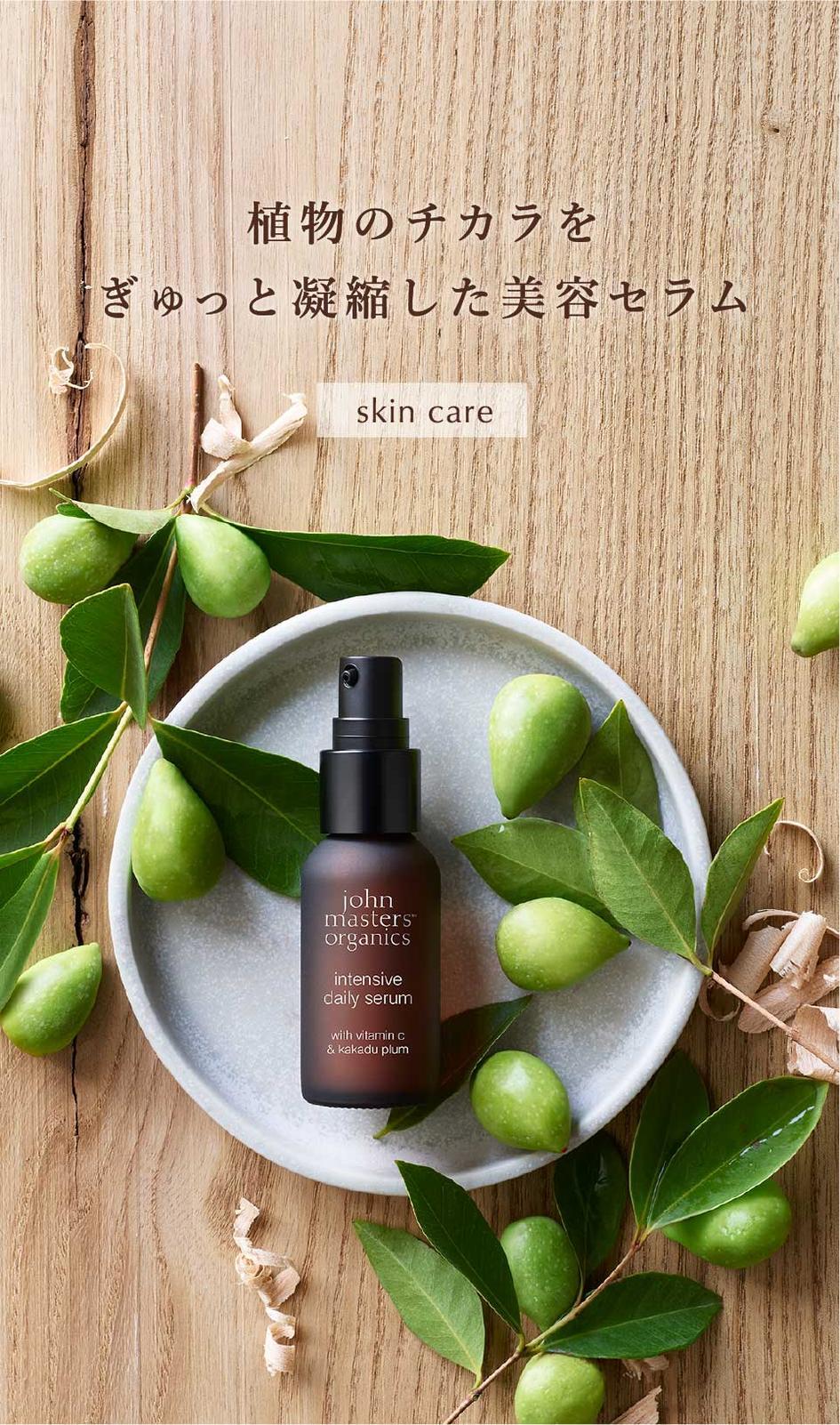 植物のチカラをぎゅっと凝縮した美容セラム New skin care 10.10 DEBUT!